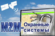 m2m-security_systems